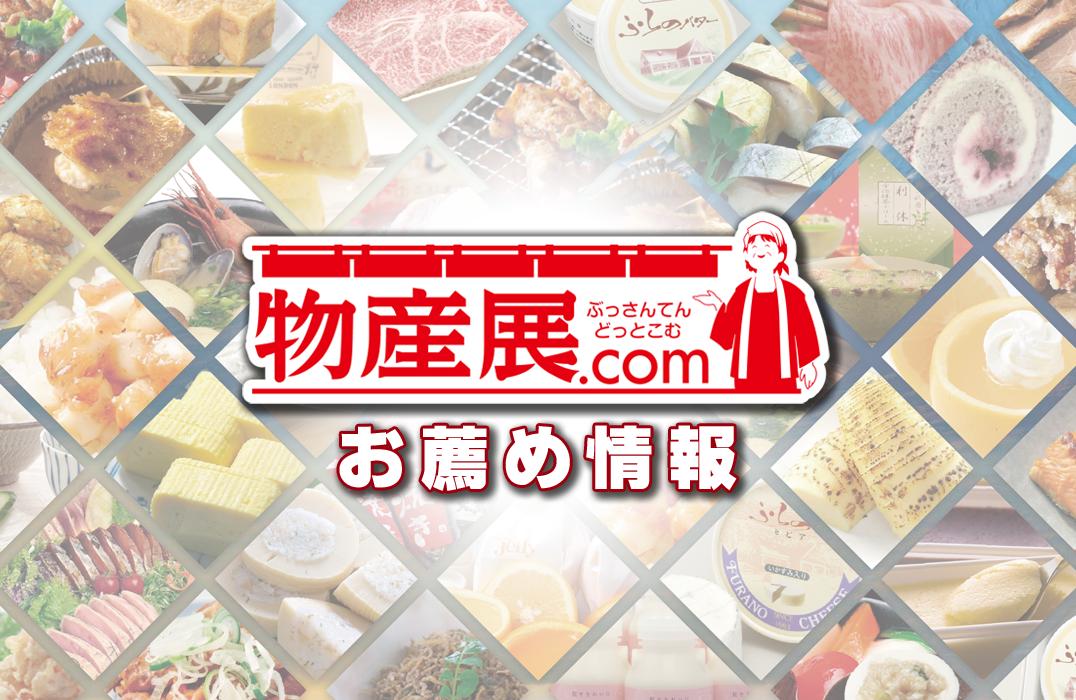 Web九州物産展【7/4 ~7/19 開催地:Web上】
