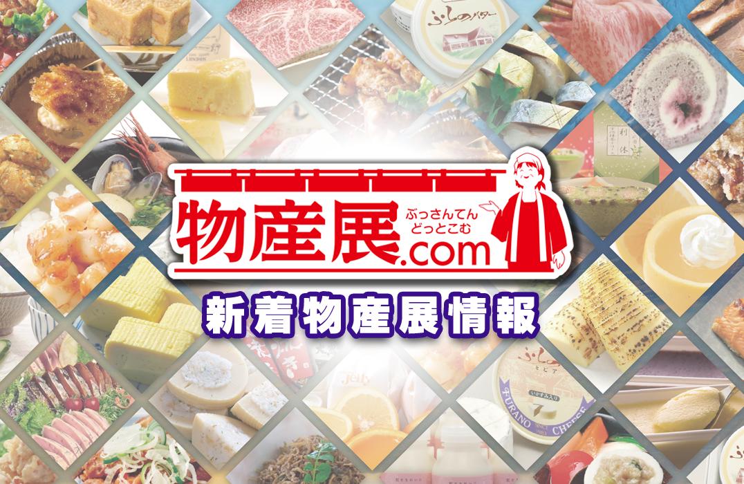 日本の職人展 【12/2 ~ 12/14 開催地:松坂屋名古屋店】