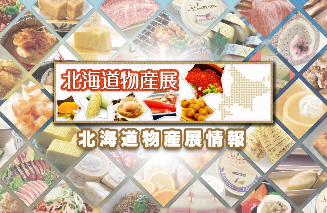 春の北海道物産展 【2/20 ~ 3/3 開催地:愛知県豊橋市】