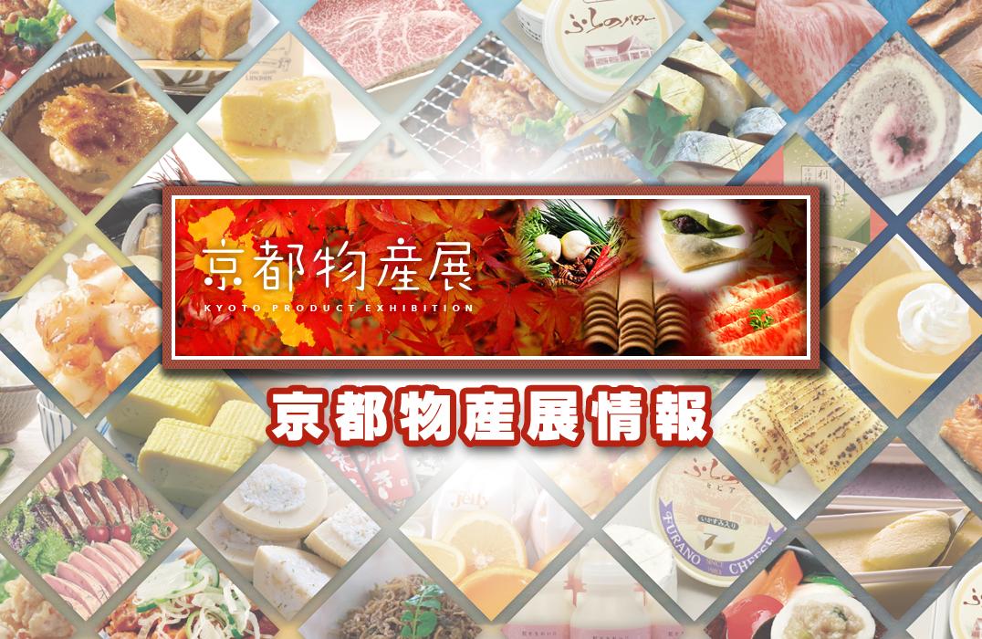 京都展 【1/15 ~ 1/20 開催地:西武福井店】