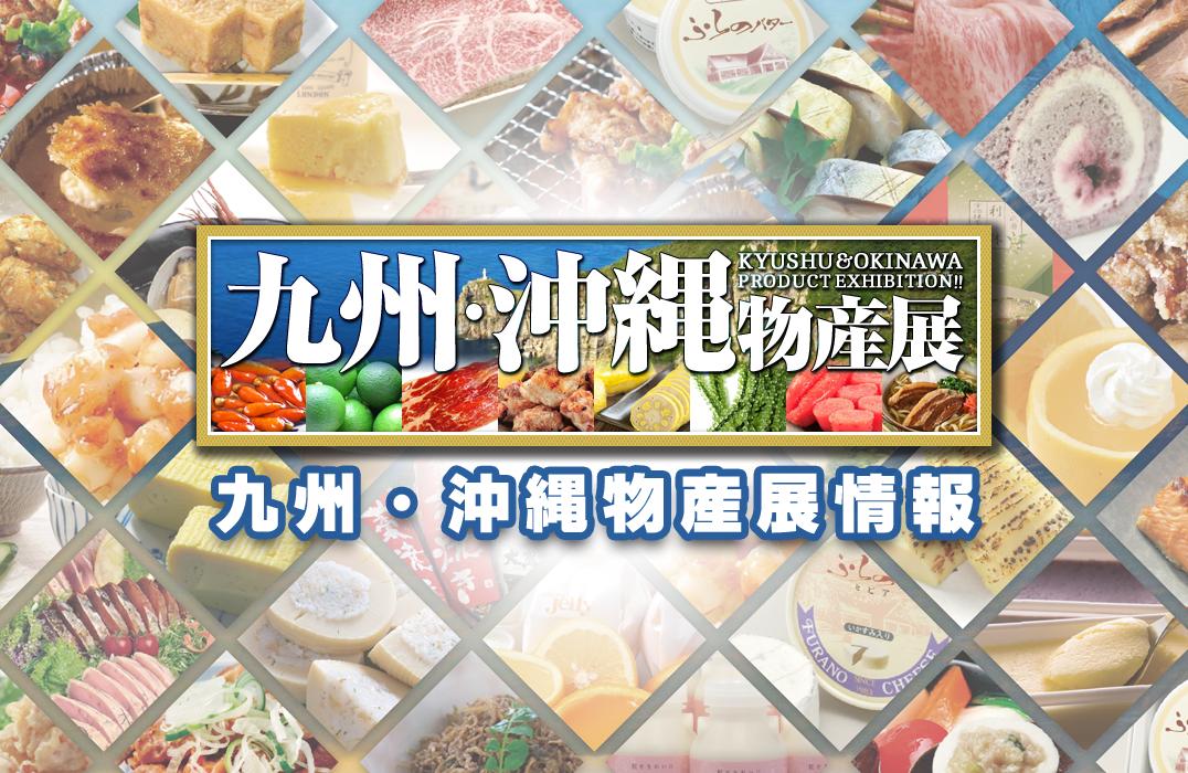 九州うまいもの紀行 【5/26 ~ 6/1 開催地:松坂屋静岡店】