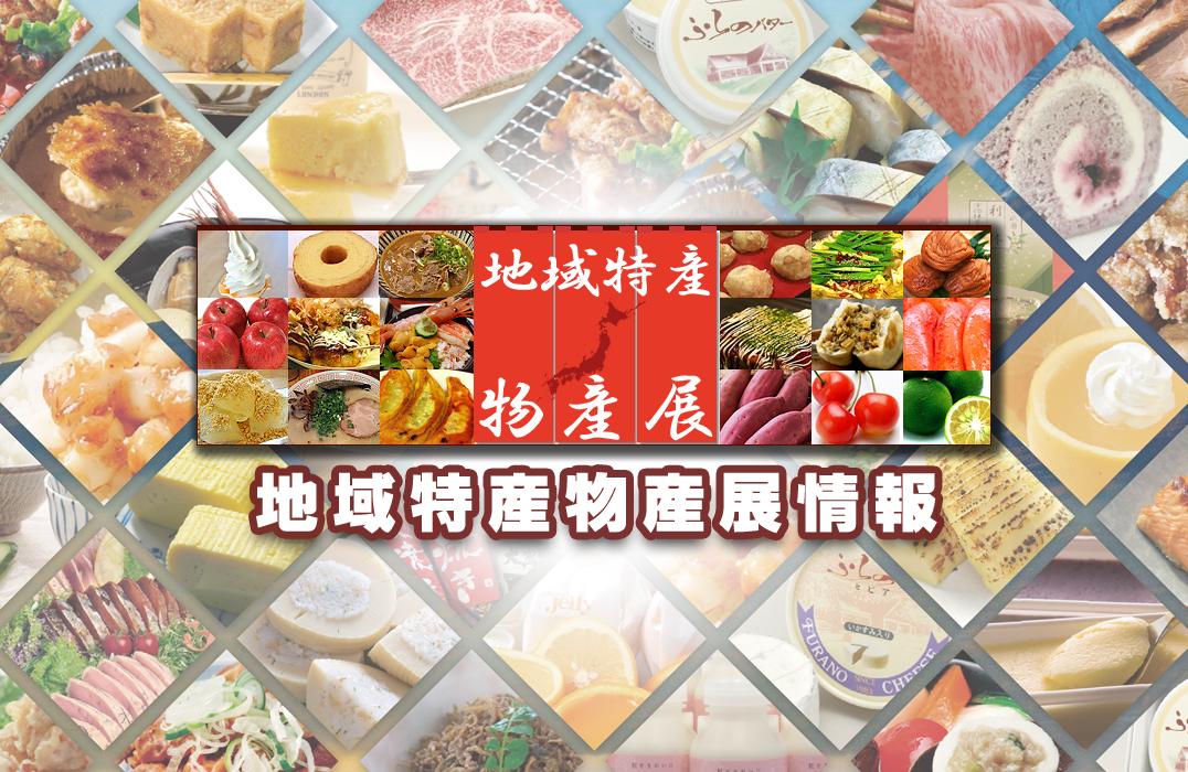 青森県の物産と観光展 【3/18 ~ 3/24 開催地:岡山高島屋】