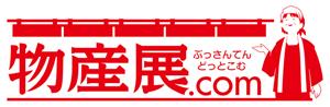 物産展ドットコム - 全国の物産展情報をあなたへ!最新の全国物産展,イベント情報をお届けします。- 物産展.com