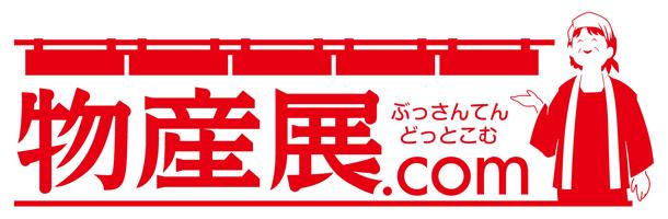 物産展ドットコム // 全国の物産展情報をあなたへ!全国で開催されている物産展・イベント・フェス情報をお届けします。- 物産展.com