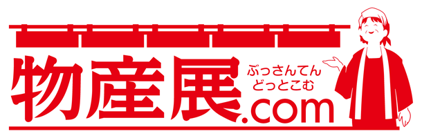 日本全国の物産展情報をお届けする「物産展.com」は美味しい楽しい物産展・イベント・フェス情報がいっぱい!