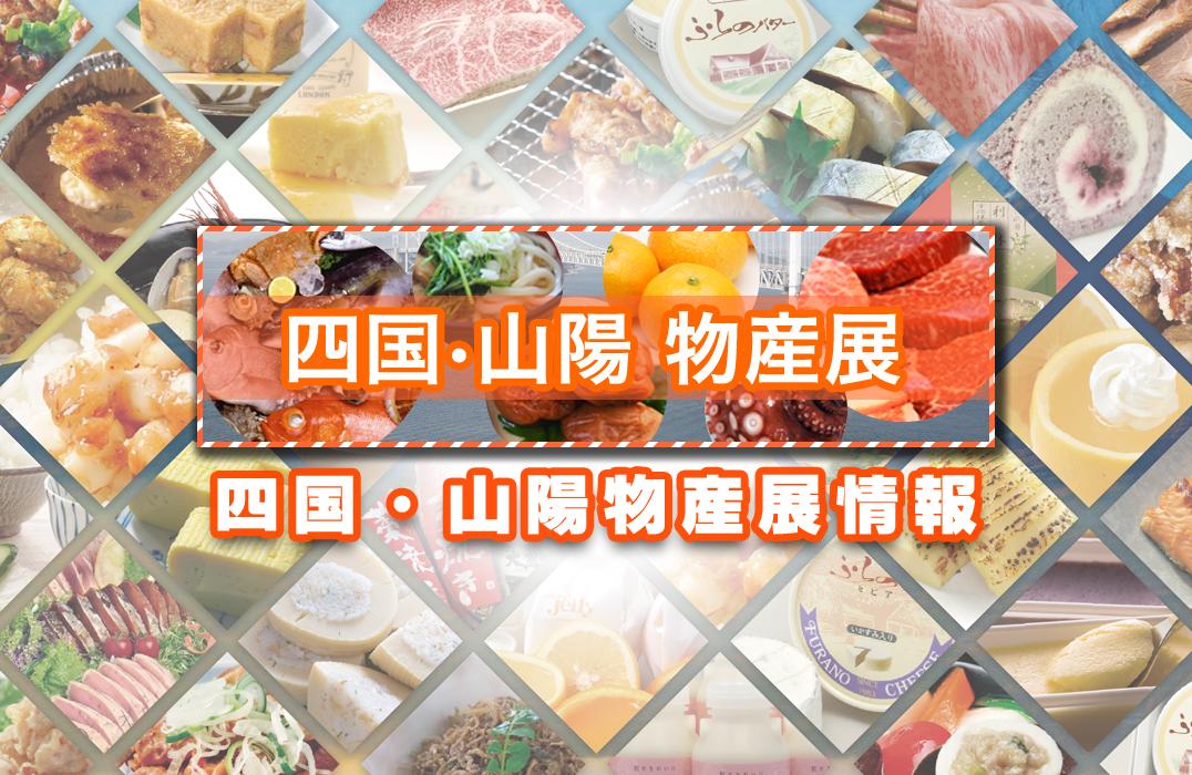 四国 松山の物産と観光展 【2/20 ~ 2/25 開催地:東急さっぽろ店】