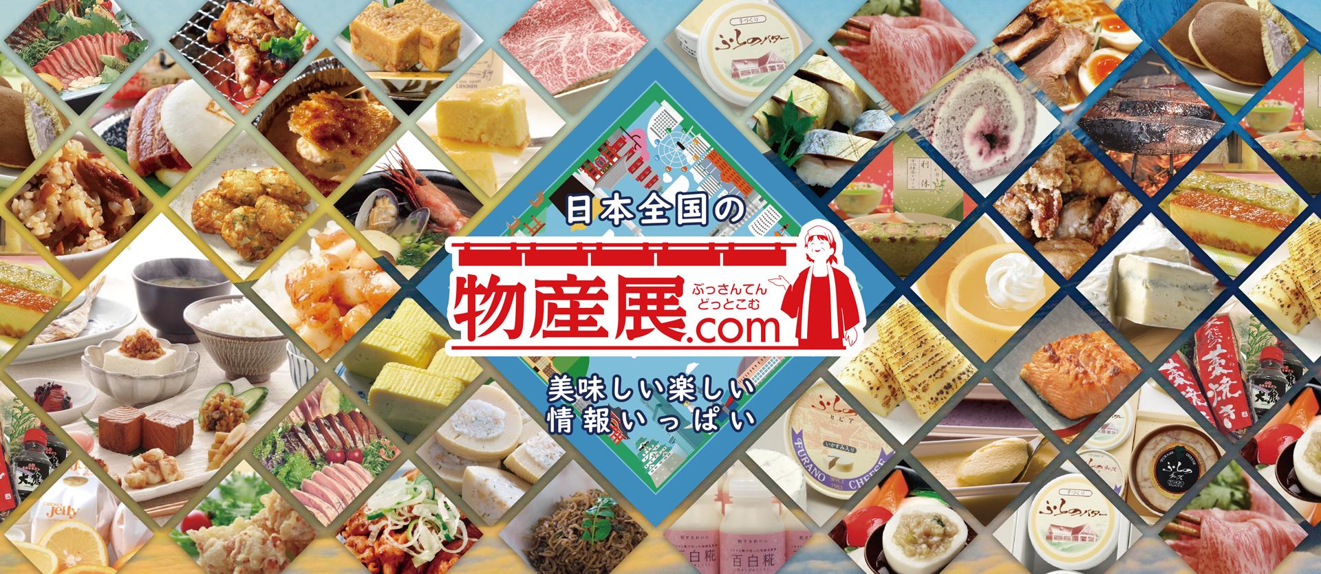 日本全国の物産展情報をお届けする「物産展.com」は美味しい楽しい物産 ...