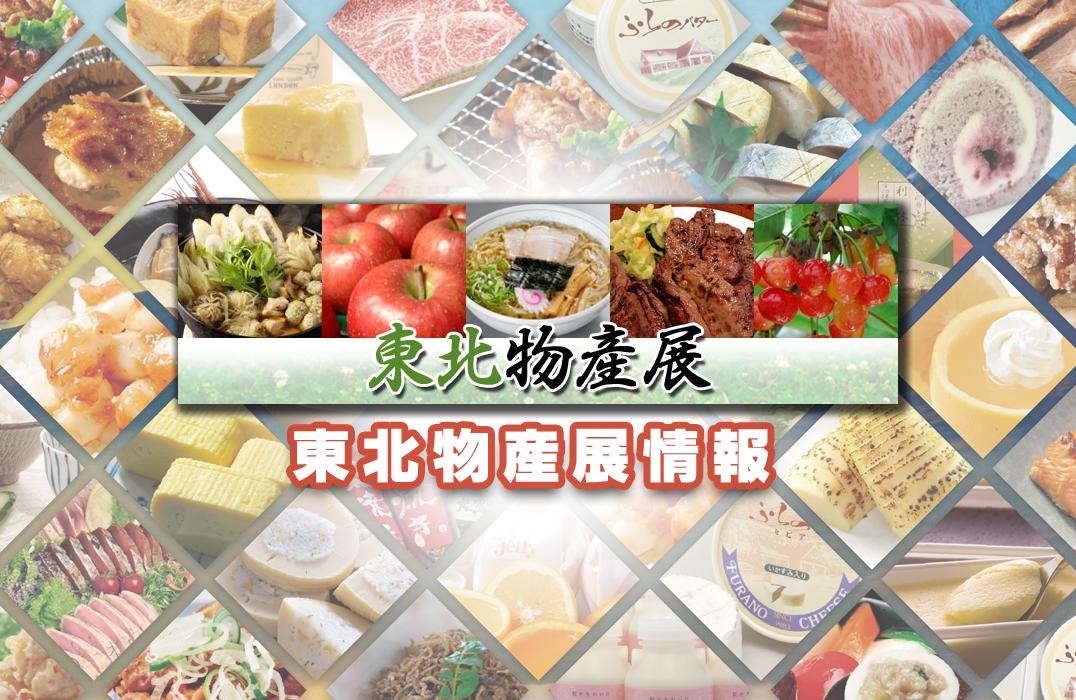 宮城・山形の物産展 【2/19 ~ 2/25 開催地:さいか屋横須賀店】