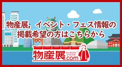 物産展,イベント・フェス開催情報 連絡通知フォームへ